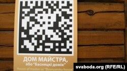 QR-код: «Дом майстра або «басьняцкі домік»