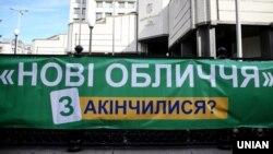 Під час пікету Конституційного суду України з вимогою не допустити скасування закону про люстрацію. Київ, 3 березня 2020 року