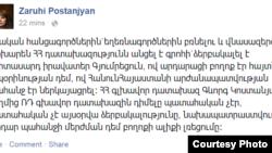 Скриншот с фейсбуковской страницы Заруи Постанджян