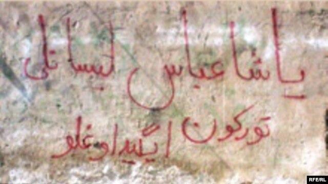 Azeri language graffiti in Ardabil, Iran