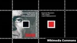 Паштовая марка ў гонар Казіміра Малевіча