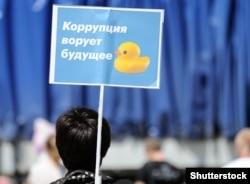Уточка - символ антикоррупционных протестов в России
