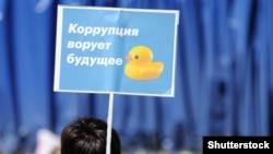 """""""Уточка"""" на плакате участника антикоррупционной акции"""