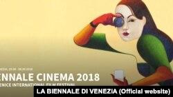Постер Венецианского кинофестиваля