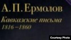 Оьрсийчоь -- Ермолов.А.П. Кавказера кехаташ.