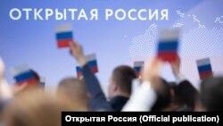 """Конференция """"Открытой России"""""""