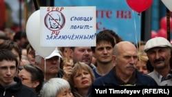 """Участники """"Марша миллионов"""" в поддержку """"узников Болотной"""""""