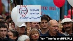 "Demonstranți la ""Marșul milioanelor"""