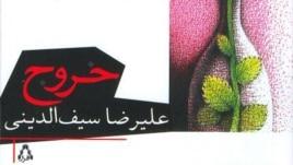 روی جلد رمان «خروج» نوشته علی رضا سیف الدینی