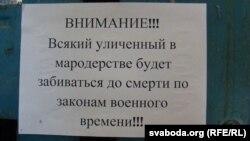 Улётка, якая засталася пасьля выгнаньня сэпаратыстаў (фота Сяргея Целіжэнкі)