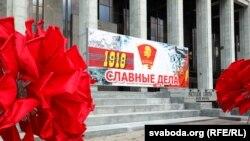 Стагодзьдзе камсамолу адзначаецца ў сёньняшняй Беларусі вельмі шырока