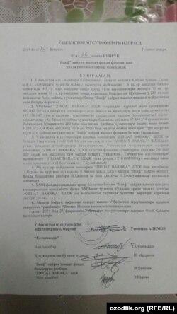 Приказ руководства ДУМУ о безвозмездной передаче 16 гектаров земли фонду «Вакф».