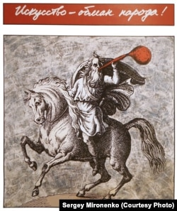 «Искусство – обман народа», 1990