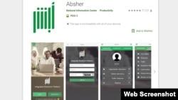 اپ ابشر در عربستان سعودی کار دولت الکترونیکی را انجام میدهد