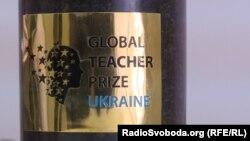 Національна премія Global Teacher Prize Ukraine