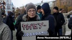 Митинг против массового вылова в Амуре. Хабаровск, 15 октября 2017 года