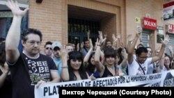 """Активисты """"Платформы пострадавших от ипотеки"""" на одном из митингов"""