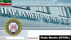 Скриншот сайта парламента Чечни