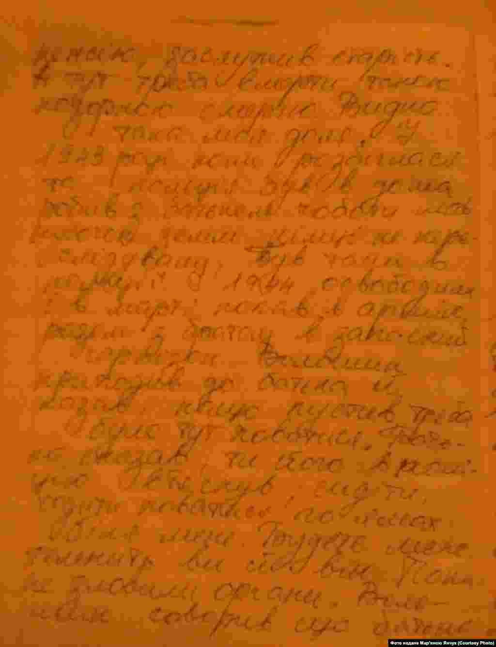Касаційна скарга Івана Шаповала