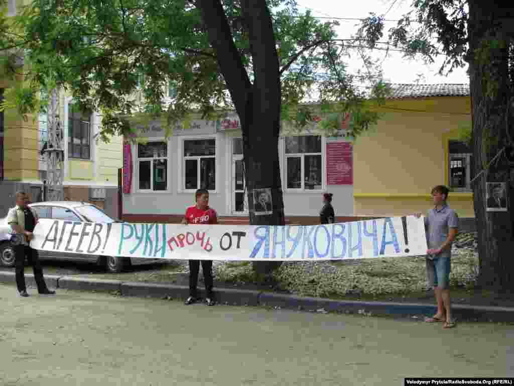 Сімферопольці із закликом до мера міста: «Агєєв! Руки геть від Януковича!»