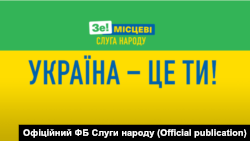 Провладна партія використовує перед місцевими виборами, серед іншого, політичну рекламу такого формату і дизайну