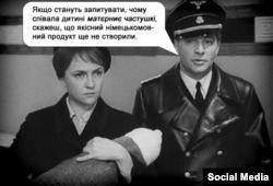 Колаж, поширений у соціальних мережах