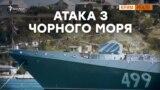 Що ще може захопити Росія в разі атаки з моря?