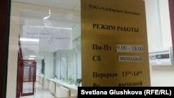 Пустой офис «АльБаракат Компани». Астана, 22 октября 2015 года.