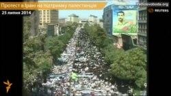 Протести в Ірані на підтримку палестинців