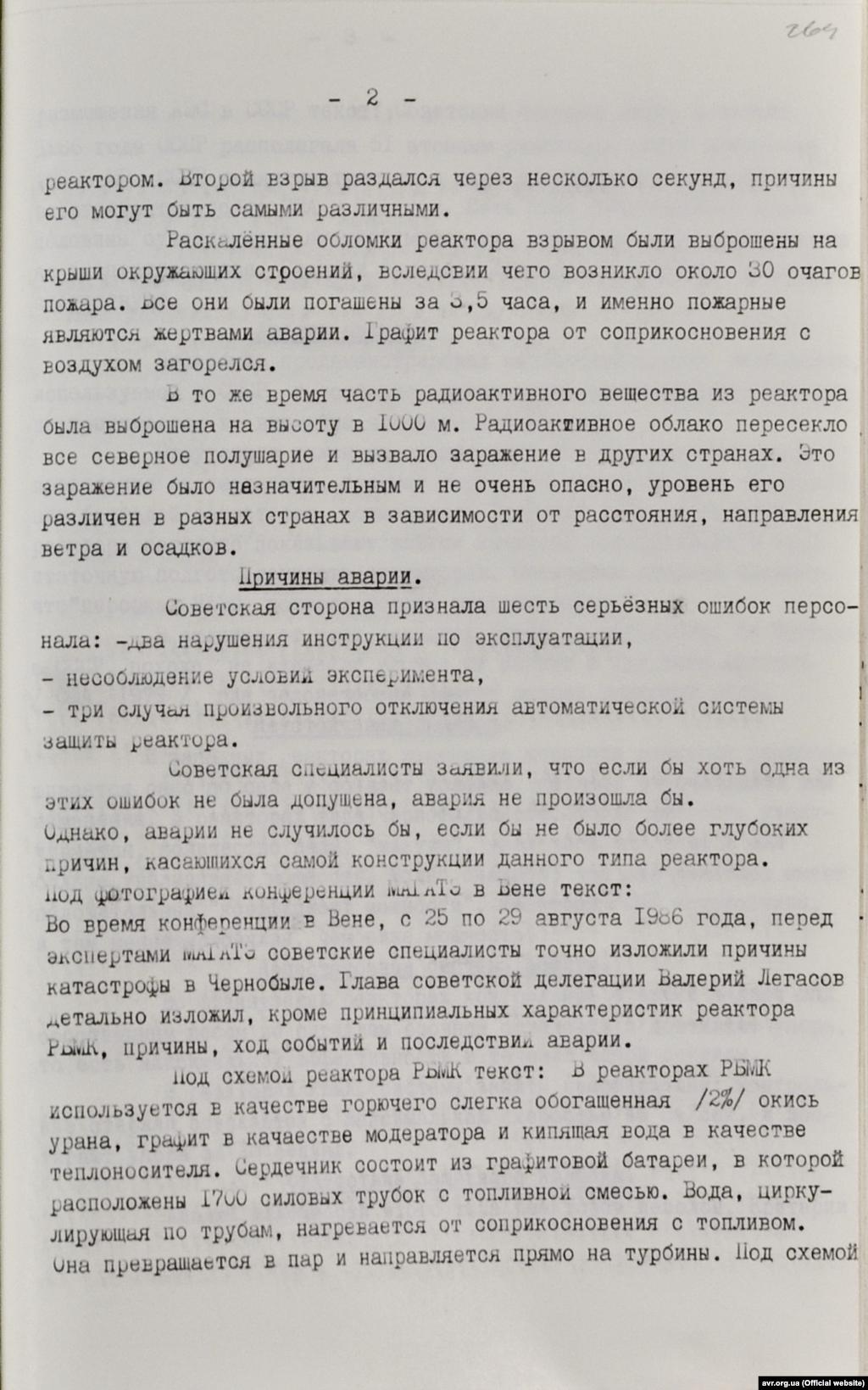 Агентурне повідомлення КДБ УСРС про причини та аналіз аварій (стор. 2)