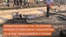 Украински самолет се разби над Иран. Какво знаем до момента