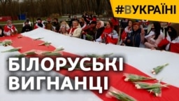 Білоруські вигнанці (відео)