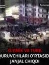 В Самарканде произошла массовая драка между узбекскими и турецкими рабочими
