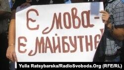 Плакат на акції захисту української мови у Дніпропетровську (архівне фото)