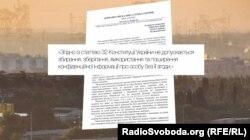 Відповідь від Державної фіскальної служби України журналістам програми «Донбас.Реалії»