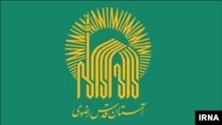 Logo of Astan Qods Razavi religious foundation in Mashad, Iran