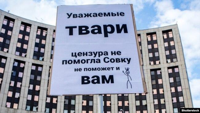 Лозунг на акции за свободу интернета в Москве, 2019
