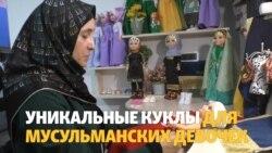 Мусульманские куклы из Дагестана