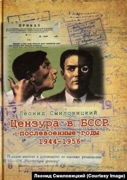 Вокладка кнігі Леаніда Сьмілавіцкага