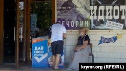 Голосування за зміни до Конституції Росії. Окупований Севастополь. 1 липня 2020 року