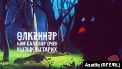 """""""Сак-Сок"""" компьютер уены"""