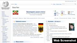 Татар Википедиясенең 24 август бите