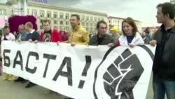 Акция протеста оппозции в Минске