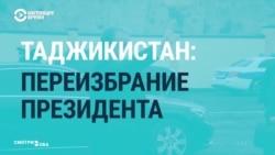 """""""Лидер нации запустил птицефабрику"""". Как госСМИ Таджикистана освещали президентскую гонку"""