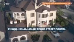 Коррупци лелорна лецна Ставропол-мехкан ГИБДД-н белхахой