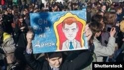 Акция протеста 26 марта, архивное фото