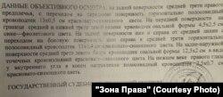 Фрагмент акта судебно-медицинского освидетельствования Антона Косенкова