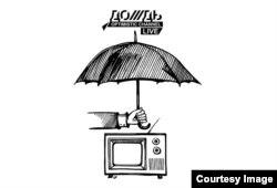 """""""Дождь"""" телеарнасының логотипі"""