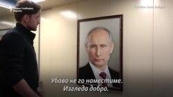 Возење во лифт со Путин