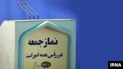 امامان جمعه در ایران از سوی رهبر جمهوری اسلامی تعیین میشوند و محورهای سخنان آنها نیز از پیش توسط «شورای سیاستگذاری ائمه جمعه» ابلاغ میشود.